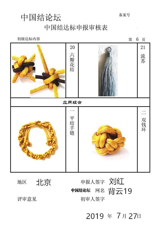 中国结论坛 背云19-初级达标申请稿件  中国绳结艺术分级达标审核 174307dcbtgr9greee4b49