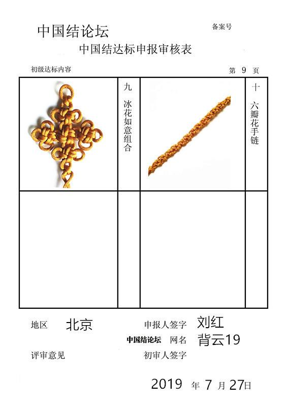 中国结论坛 背云19-初级达标申请稿件  中国绳结艺术分级达标审核 174308w00tk3fgtcofzocc