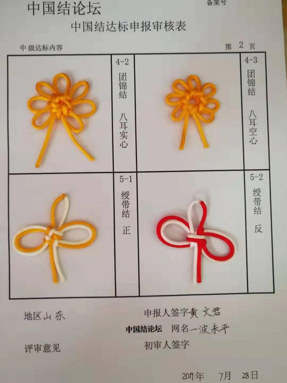 中国结论坛 一波未平的中级达标申请稿件!  中国绳结艺术分级达标审核 181837ykjkis1s5z3kapzc