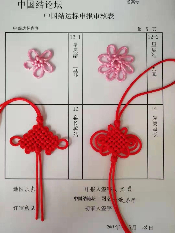 中国结论坛 一波未平的中级达标申请稿件!  中国绳结艺术分级达标审核 181913eqt66bp5q54tpzo6