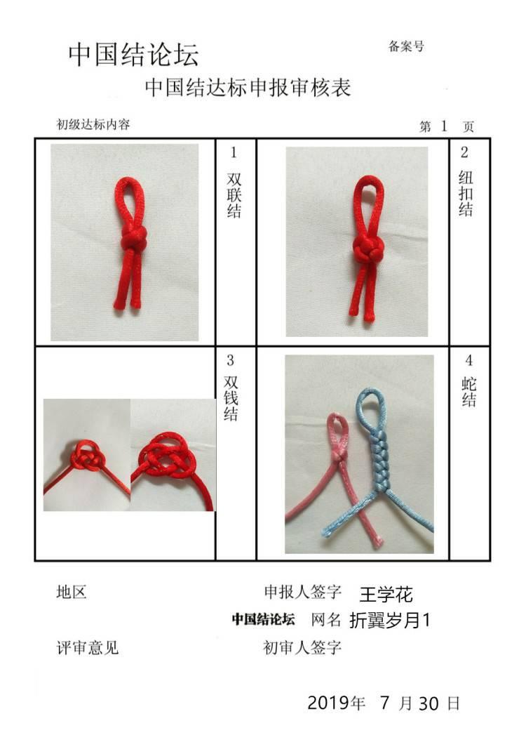 中国结论坛 折翼岁月1 初级达标申请稿件  中国绳结艺术分级达标审核 144335pnbh8u8ublznqytn