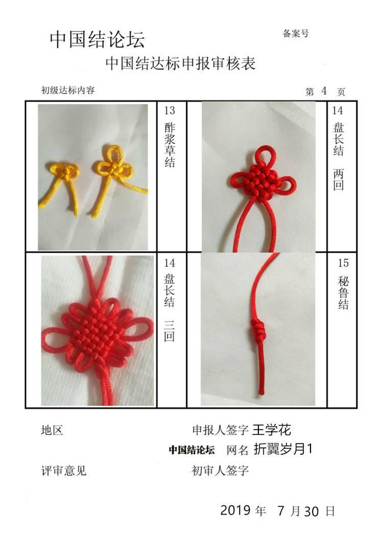 中国结论坛 折翼岁月1 初级达标申请稿件  中国绳结艺术分级达标审核 144336ixspyfs8f7tzefl5