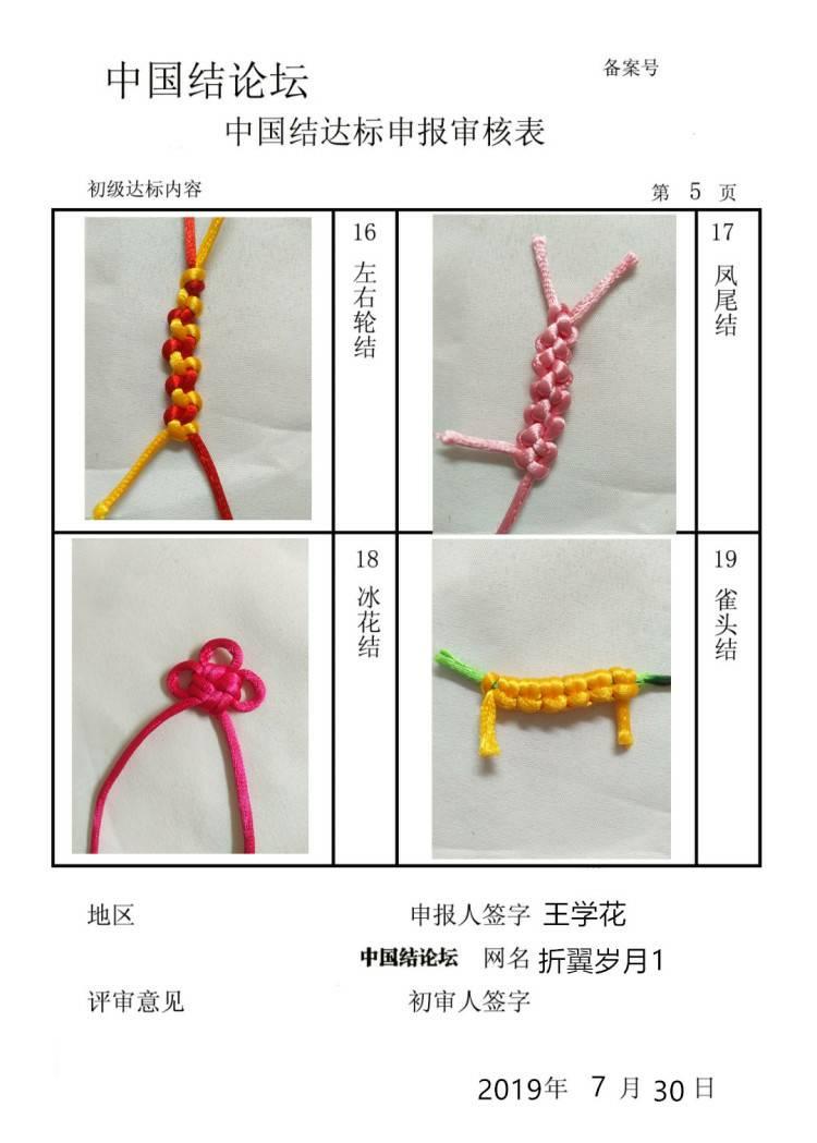 中国结论坛 折翼岁月1 初级达标申请稿件  中国绳结艺术分级达标审核 144337bxyjlq6yr0xx8r07