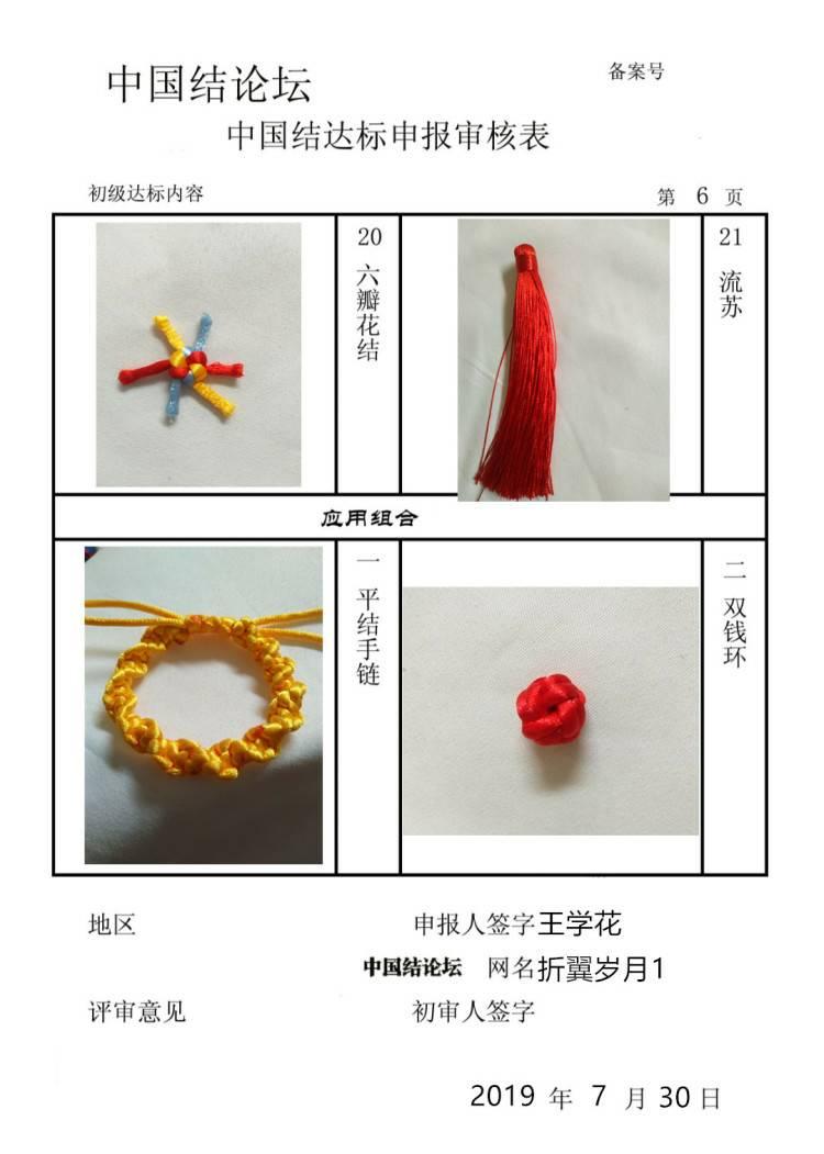中国结论坛 折翼岁月1 初级达标申请稿件  中国绳结艺术分级达标审核 144337c12aca8atwxr8qq5