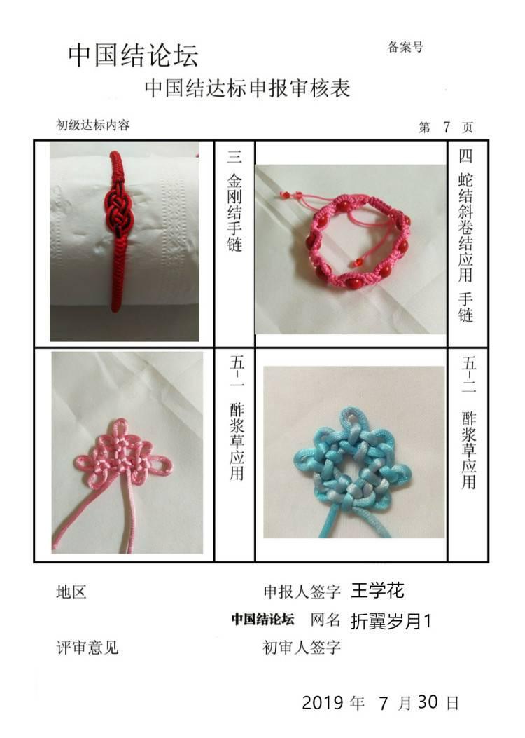 中国结论坛 折翼岁月1 初级达标申请稿件  中国绳结艺术分级达标审核 144338mxz811ppprpby3i1