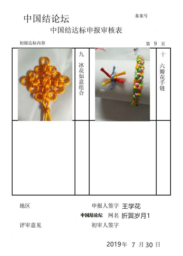 中国结论坛 折翼岁月1 初级达标申请稿件  中国绳结艺术分级达标审核 144339if3zthwojtytq702
