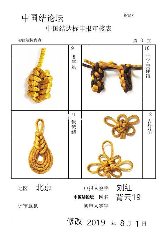 中国结论坛   中国绳结艺术分级达标审核 123116d8ycjy8v0g5jmdm4