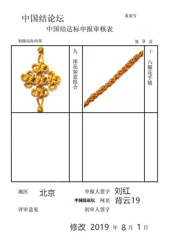 中国结论坛   中国绳结艺术分级达标审核 123137fxxe6ga33hs3bifs