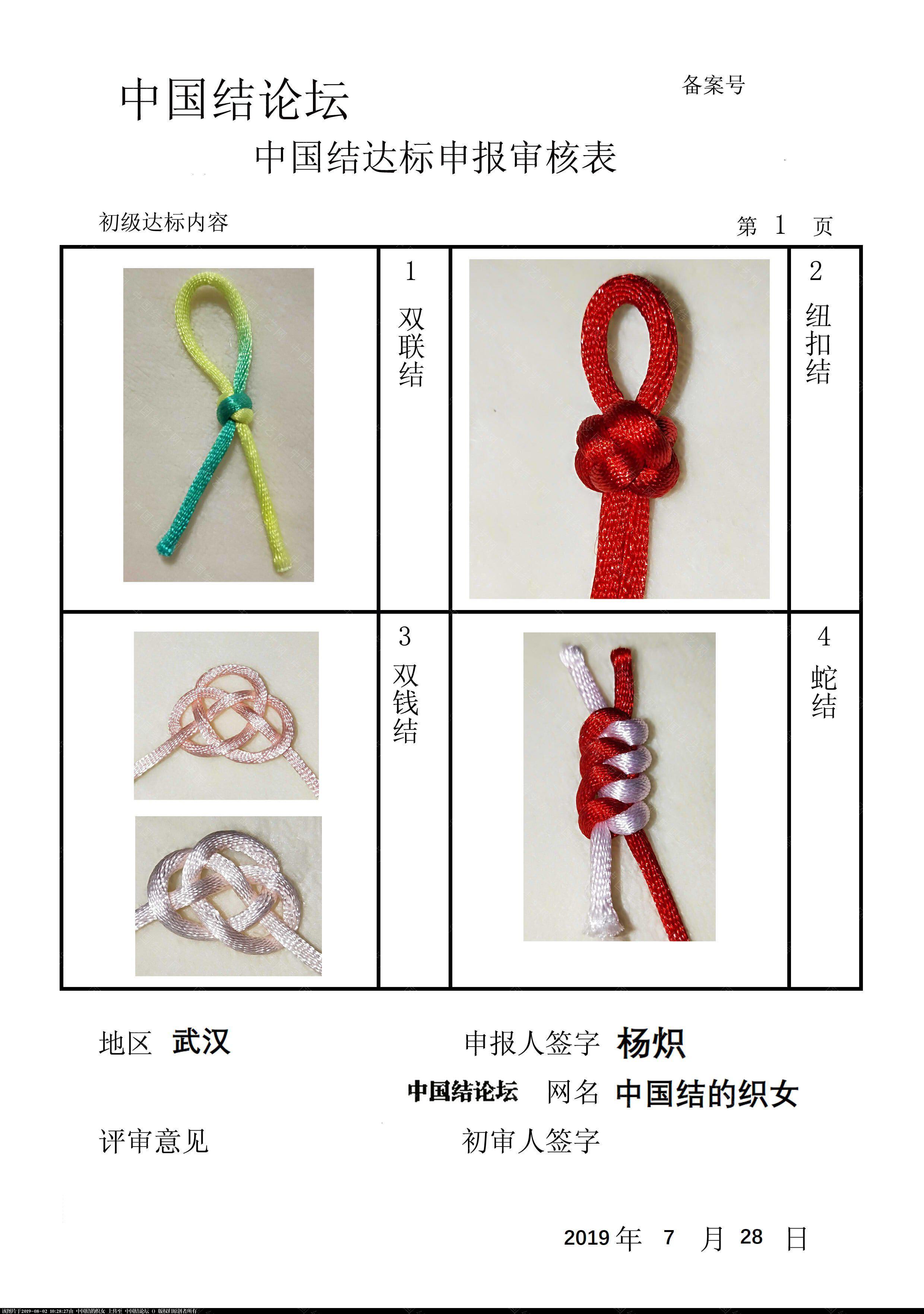 中国结论坛 中国结的织女-初级达标申请稿件  中国绳结艺术分级达标审核 102721gc0yjwpi77w7xfrj