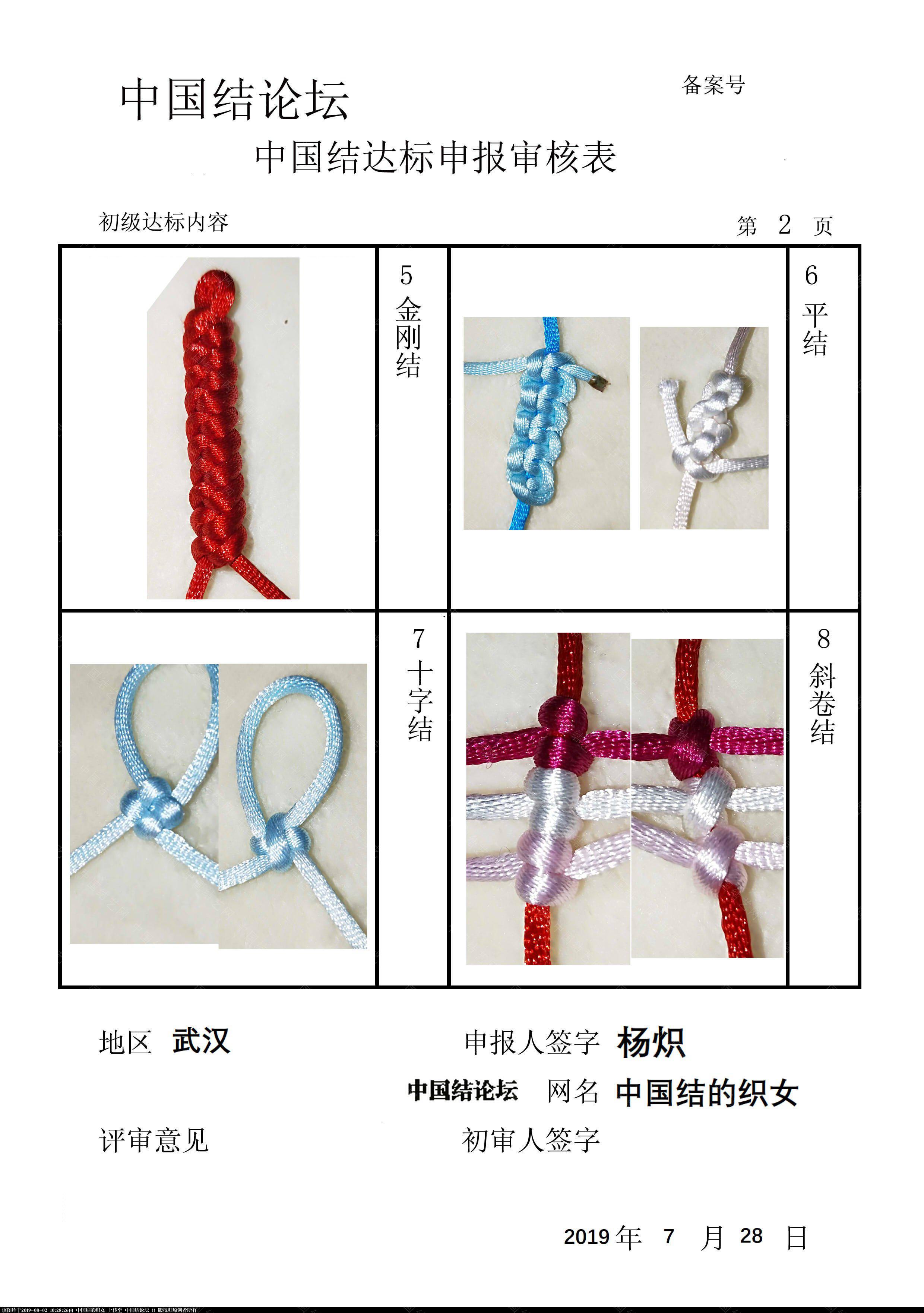 中国结论坛 中国结的织女-初级达标申请稿件  中国绳结艺术分级达标审核 102722vydynxdyyij85exa