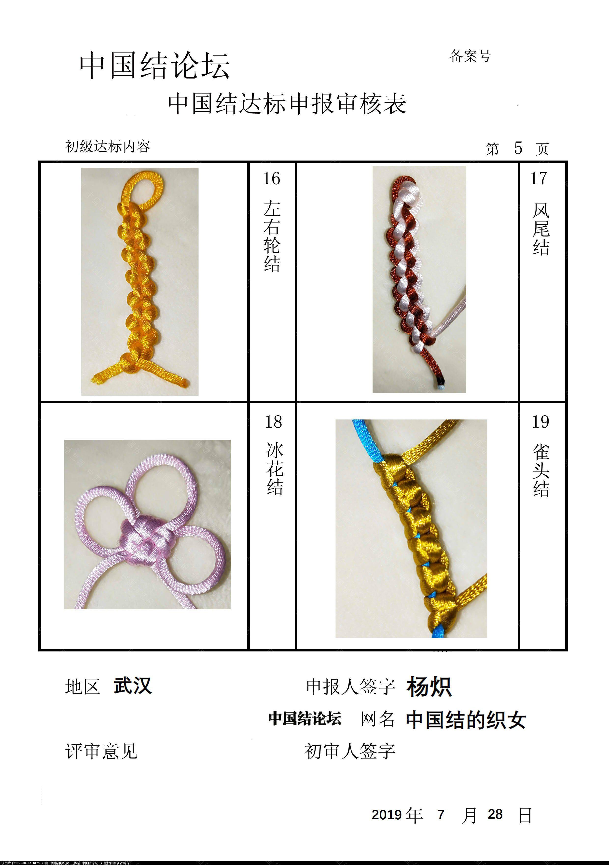 中国结论坛 中国结的织女-初级达标申请稿件  中国绳结艺术分级达标审核 102725c881111vaqsdzqsj