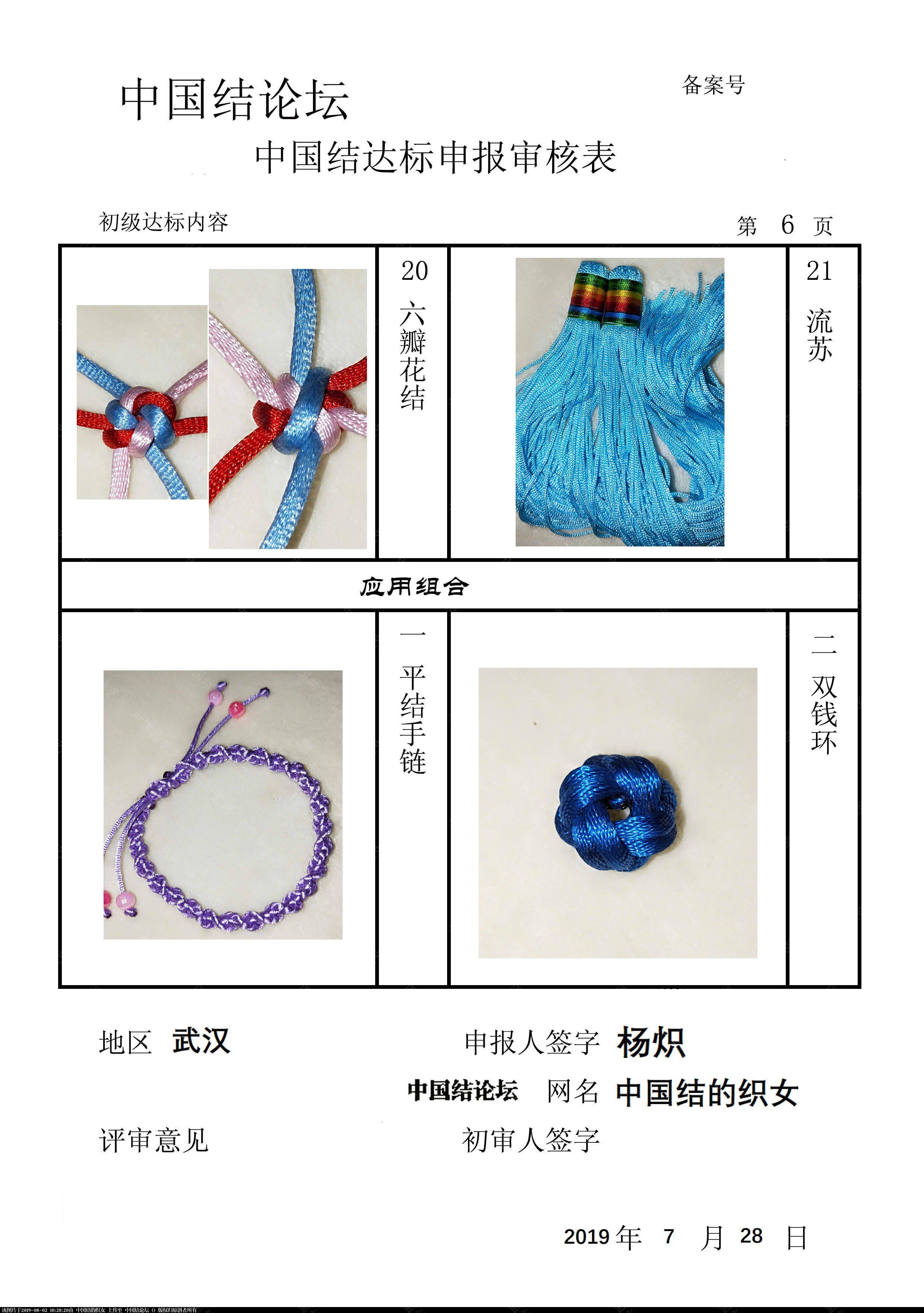 中国结论坛 中国结的织女-初级达标申请稿件  中国绳结艺术分级达标审核 102726gh7h8zbp2f8zf2yc