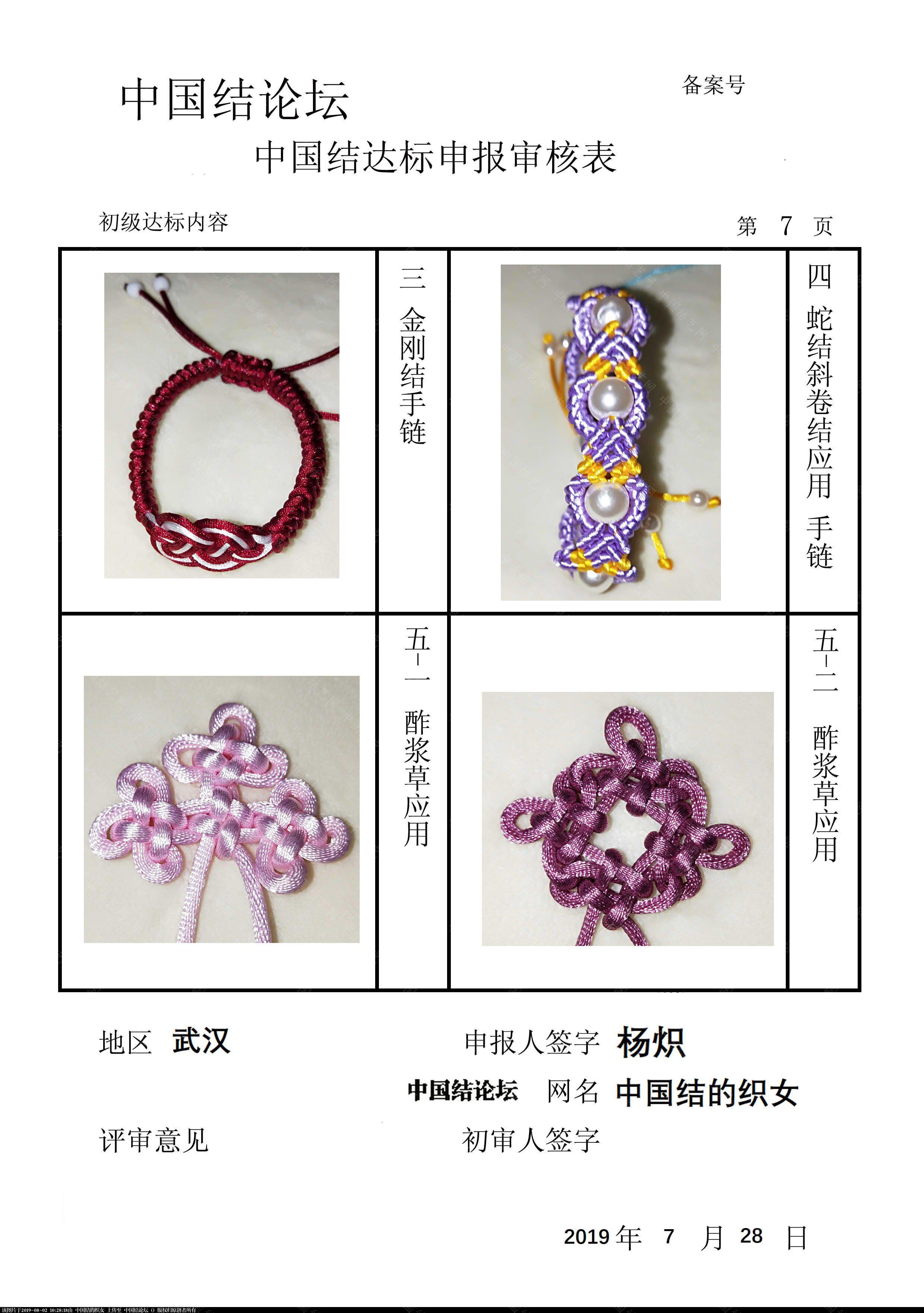 中国结论坛 中国结的织女-初级达标申请稿件  中国绳结艺术分级达标审核 102727wbhcbhsrgcbbtb3z