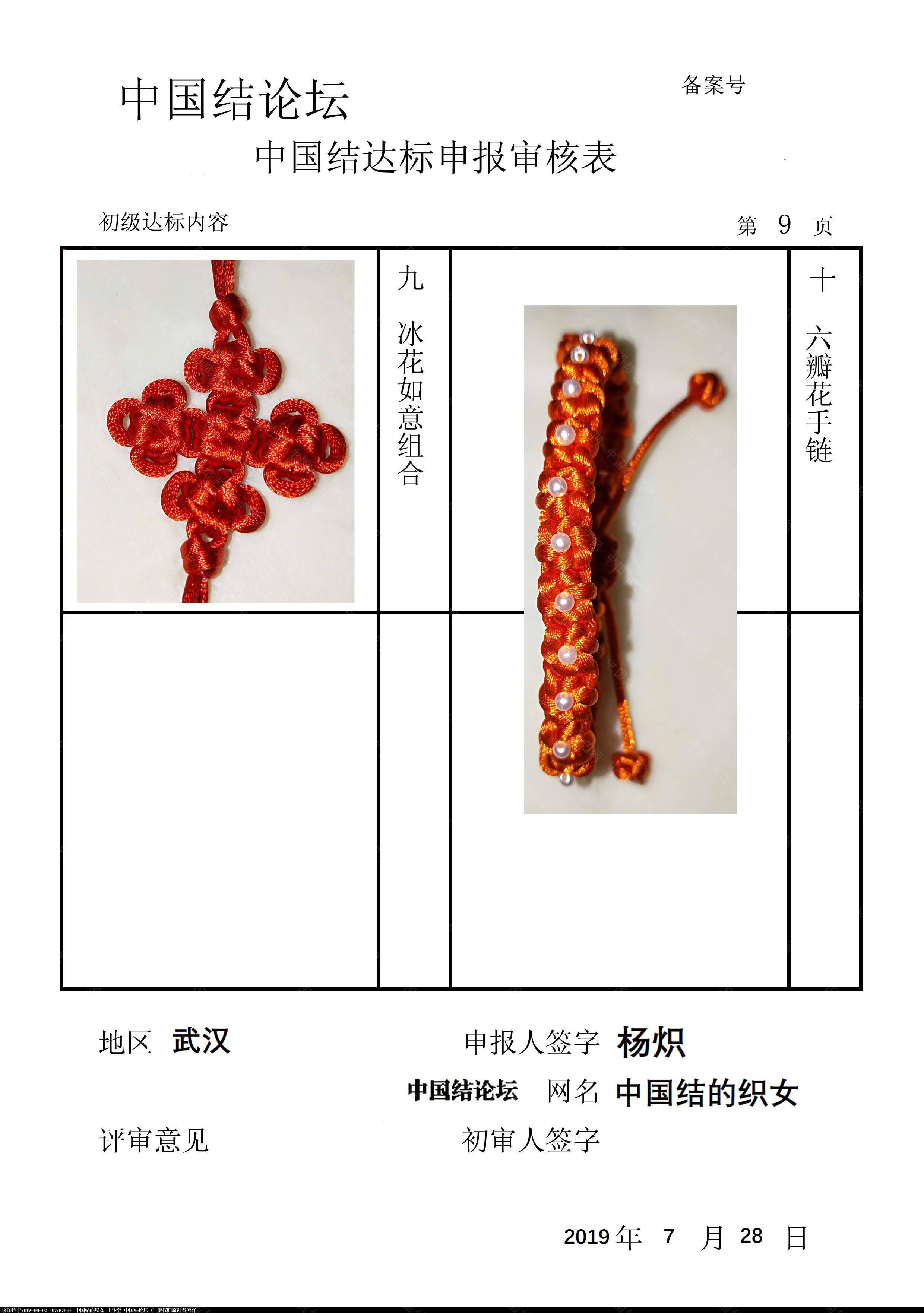 中国结论坛 中国结的织女-初级达标申请稿件  中国绳结艺术分级达标审核 102729zoooybjfpj77772y