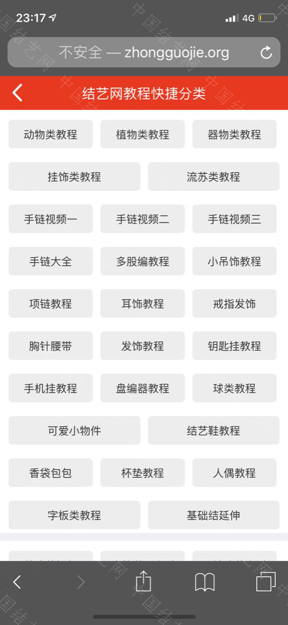 中国结论坛 怎么查看分类教程 教程,怎么,查看,分类,怎样查看图书的分类号 结艺互助区 231846t43fzfux99hvuhth
