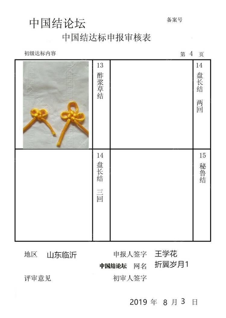 中国结论坛   中国绳结艺术分级达标审核 184900ji11mmr7rjmidt5o