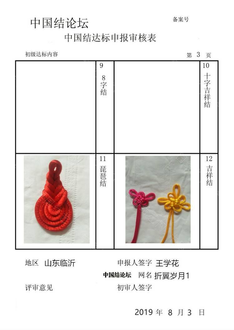 中国结论坛   中国绳结艺术分级达标审核 184900lw4pnooc8noc4614