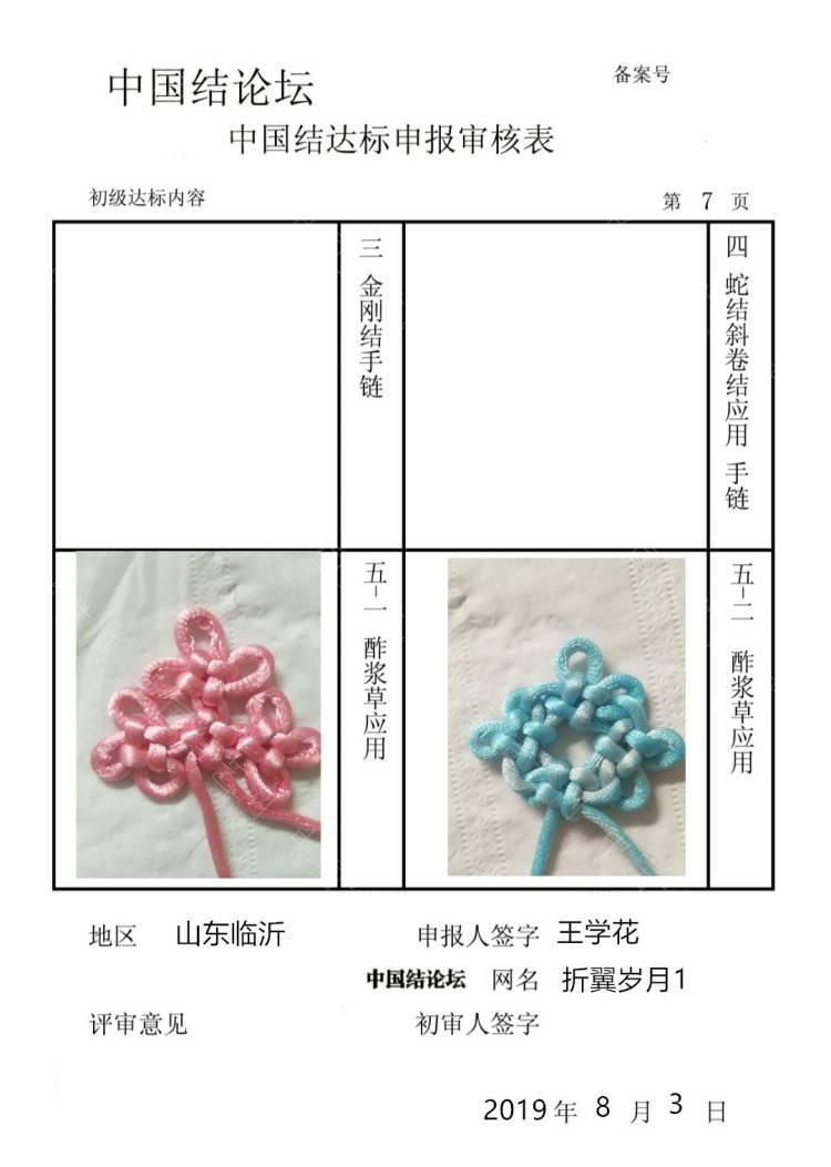 中国结论坛   中国绳结艺术分级达标审核 184901mqqujrrwkuukukjv