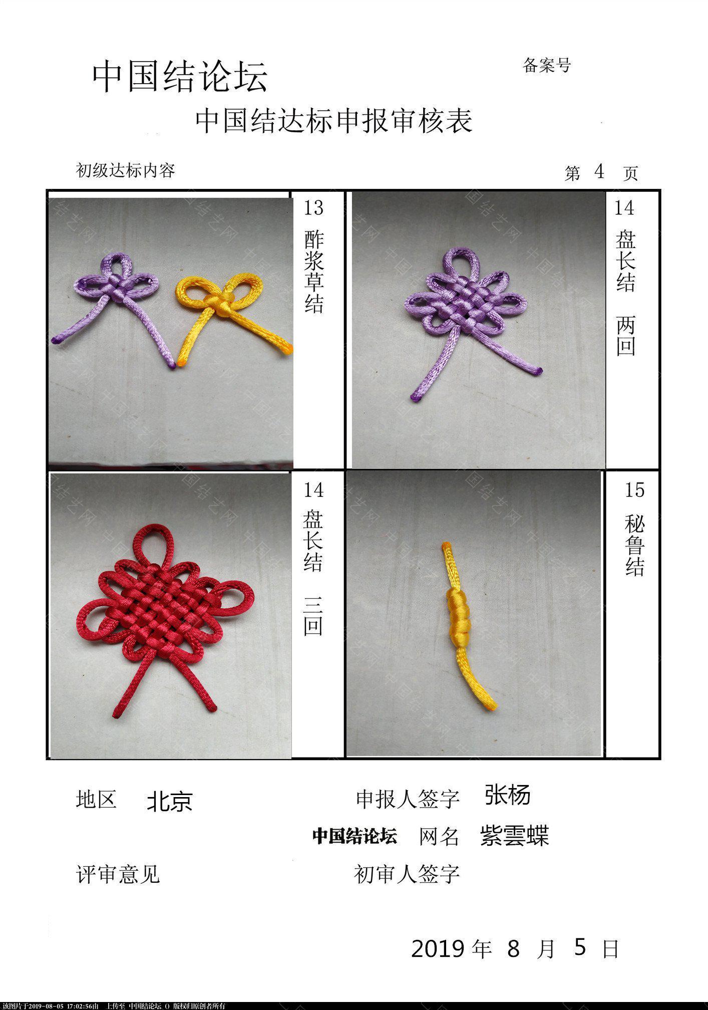 中国结论坛 紫雲蝶--初级达标申请稿件  中国绳结艺术分级达标审核 165730mgnf4nfne4q8rw4w