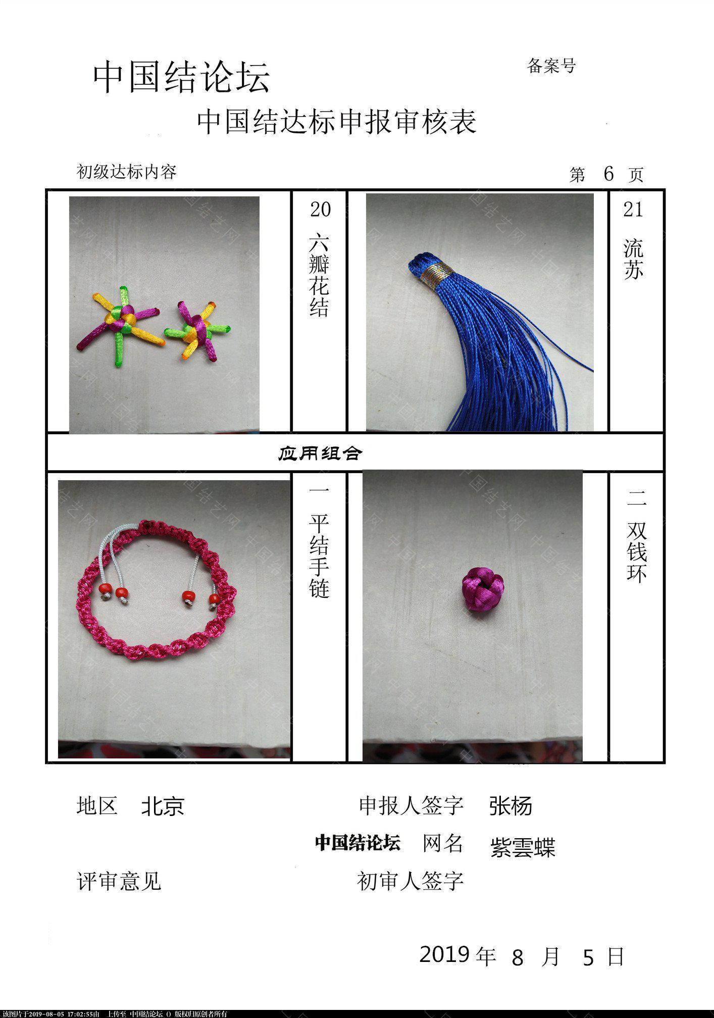 中国结论坛 紫雲蝶--初级达标申请稿件  中国绳结艺术分级达标审核 165731qooo027tg0ccy3o4