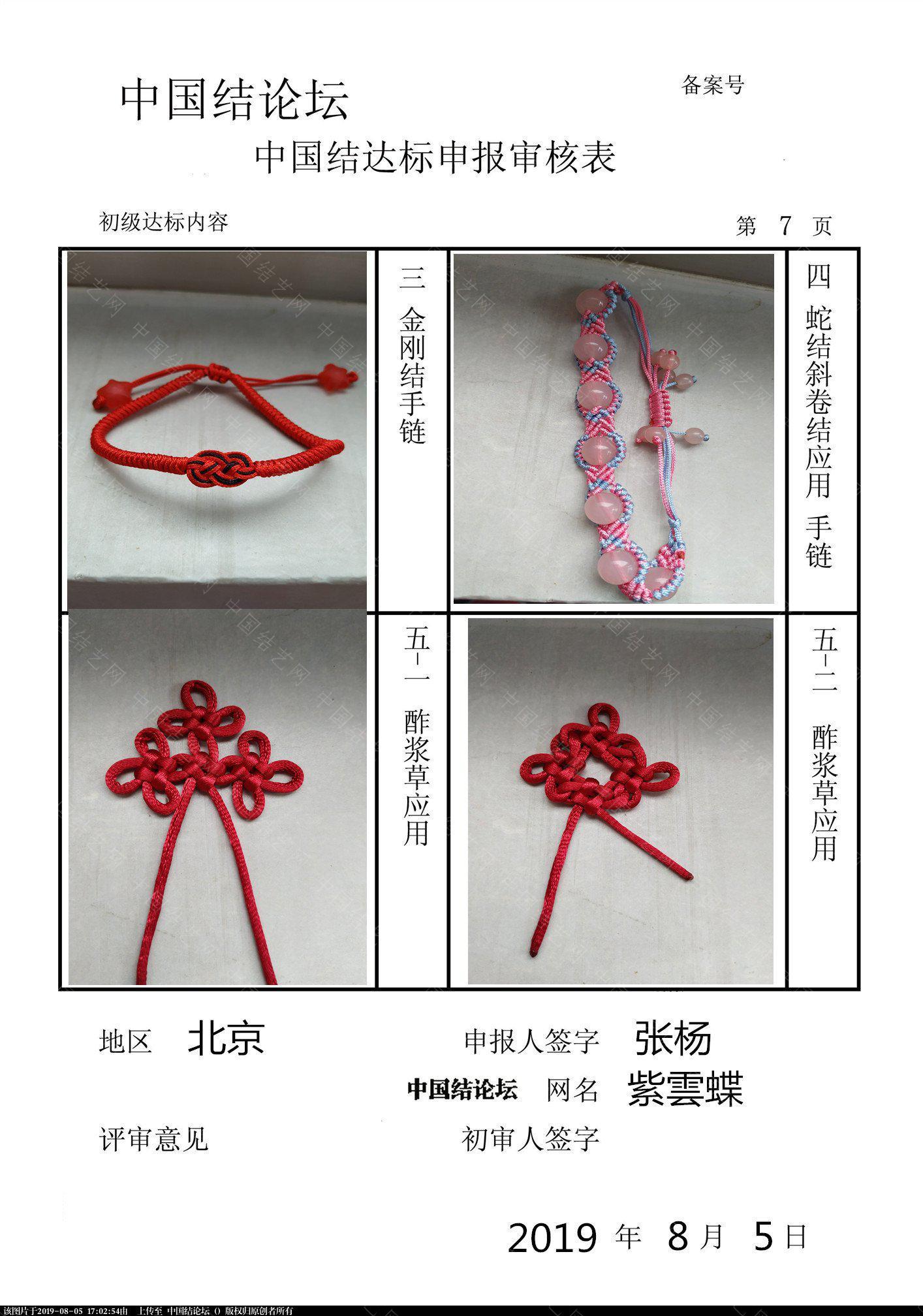 中国结论坛 紫雲蝶--初级达标申请稿件  中国绳结艺术分级达标审核 165732kgazoooao8aszbb1