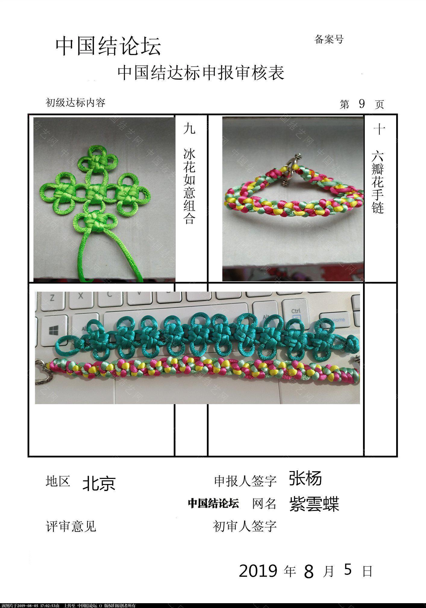 中国结论坛 紫雲蝶--初级达标申请稿件  中国绳结艺术分级达标审核 165733x237db52nb2lbdik