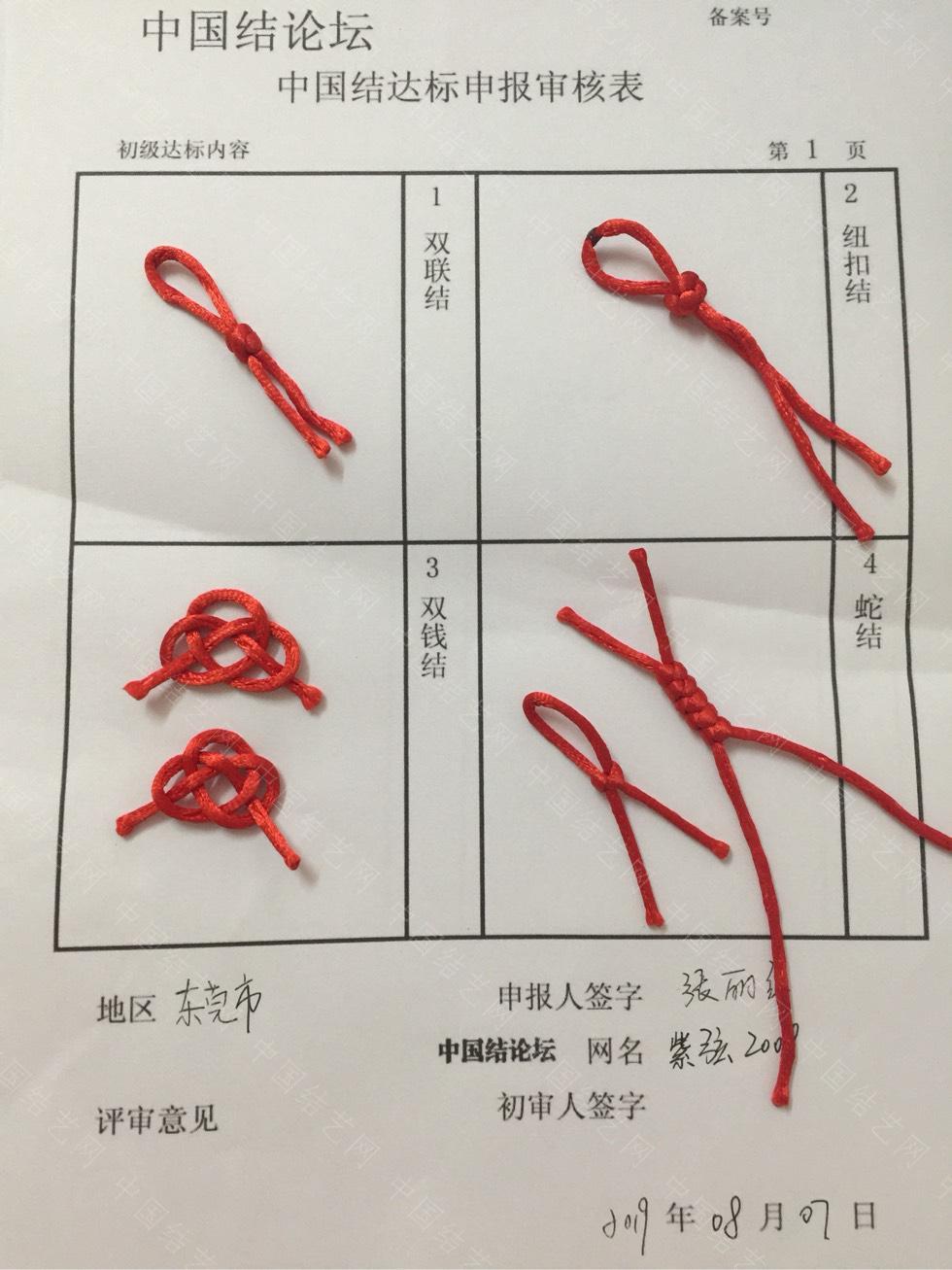 中国结论坛 紫弦2008--初级达标申请稿件 紫袖红弦是什么意思,自备稿件《我》,蓬莱间紫弦插曲,安全小稿件 中国绳结艺术分级达标审核 004514yzh2rv9fp09jhh6j