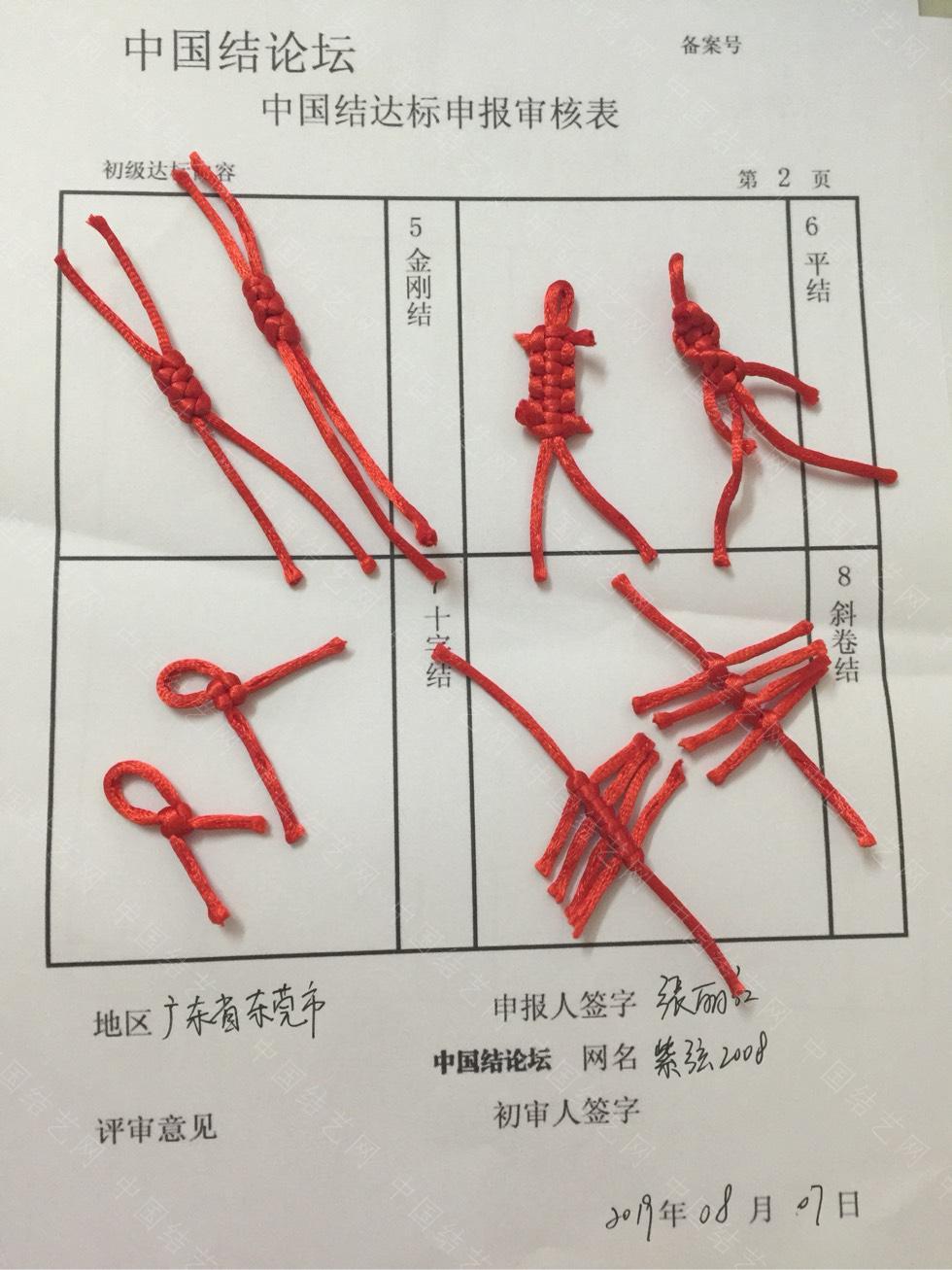 中国结论坛 紫弦2008--初级达标申请稿件 紫袖红弦是什么意思,自备稿件《我》,蓬莱间紫弦插曲,安全小稿件 中国绳结艺术分级达标审核 004515rppdrq5y7z5fzp3x