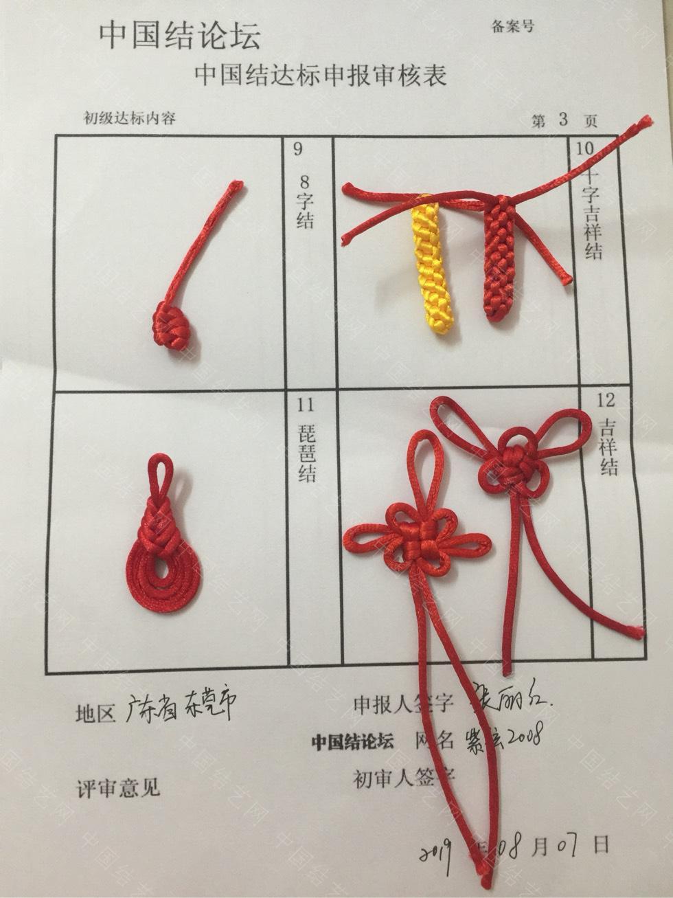 中国结论坛 紫弦2008--初级达标申请稿件 紫袖红弦是什么意思,自备稿件《我》,蓬莱间紫弦插曲,安全小稿件 中国绳结艺术分级达标审核 004516bsxez8ec4ic8cite