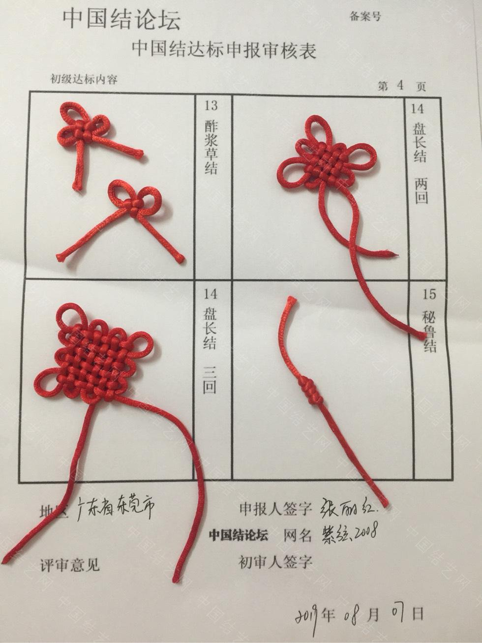 中国结论坛 紫弦2008--初级达标申请稿件 紫袖红弦是什么意思,自备稿件《我》,蓬莱间紫弦插曲,安全小稿件 中国绳结艺术分级达标审核 004517jvommdt1vtk1dpss