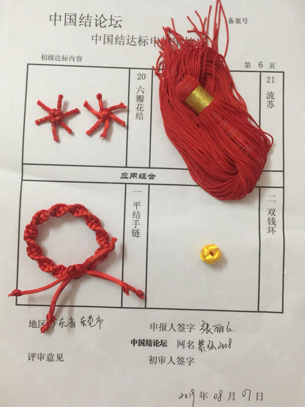 中国结论坛 紫弦2008--初级达标申请稿件 紫袖红弦是什么意思,自备稿件《我》,蓬莱间紫弦插曲,安全小稿件 中国绳结艺术分级达标审核 004519fdkq3ikg67g88g6z