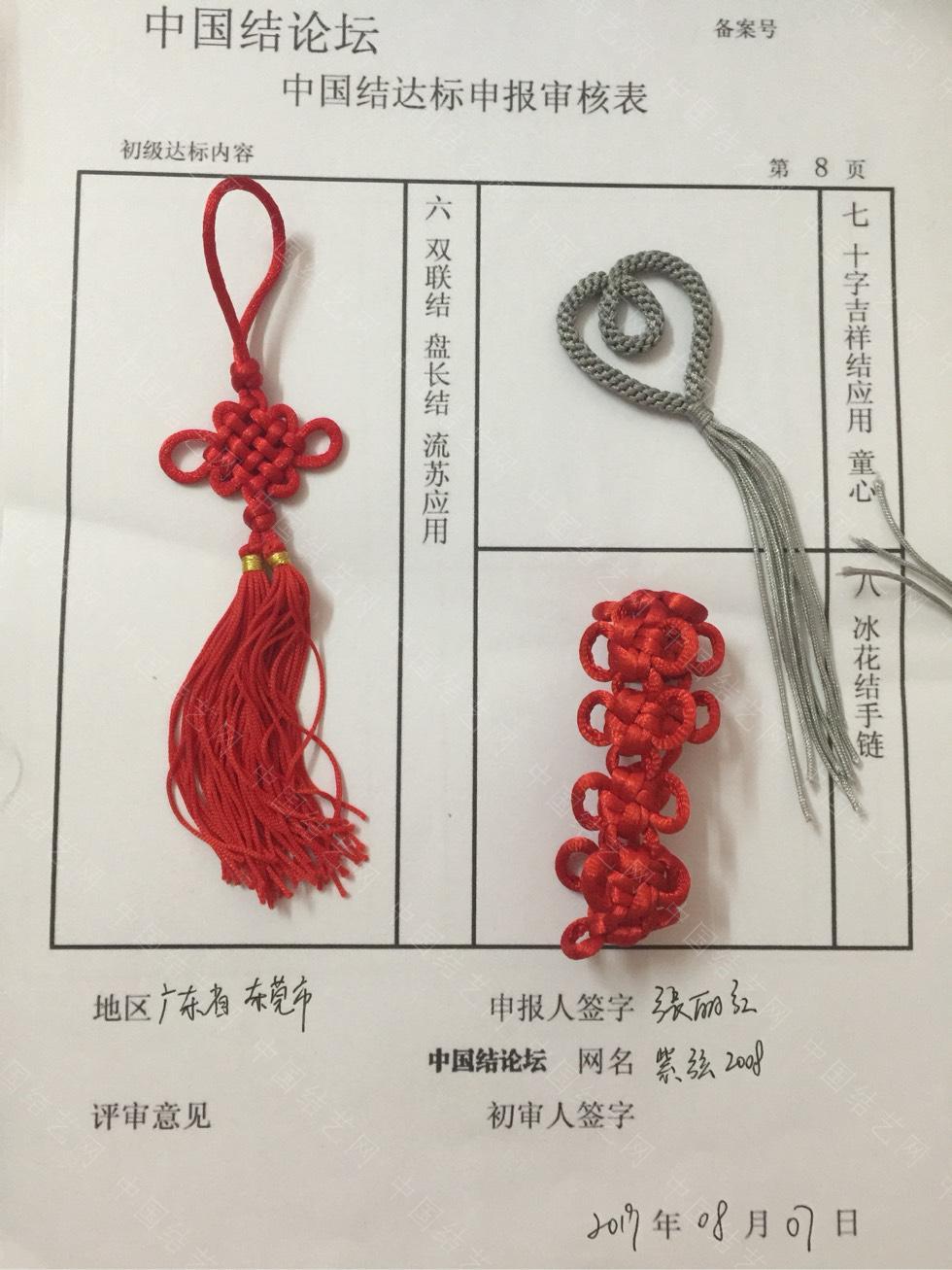 中国结论坛 紫弦2008--初级达标申请稿件 紫袖红弦是什么意思,自备稿件《我》,蓬莱间紫弦插曲,安全小稿件 中国绳结艺术分级达标审核 004521a0hschzbw0dszseo