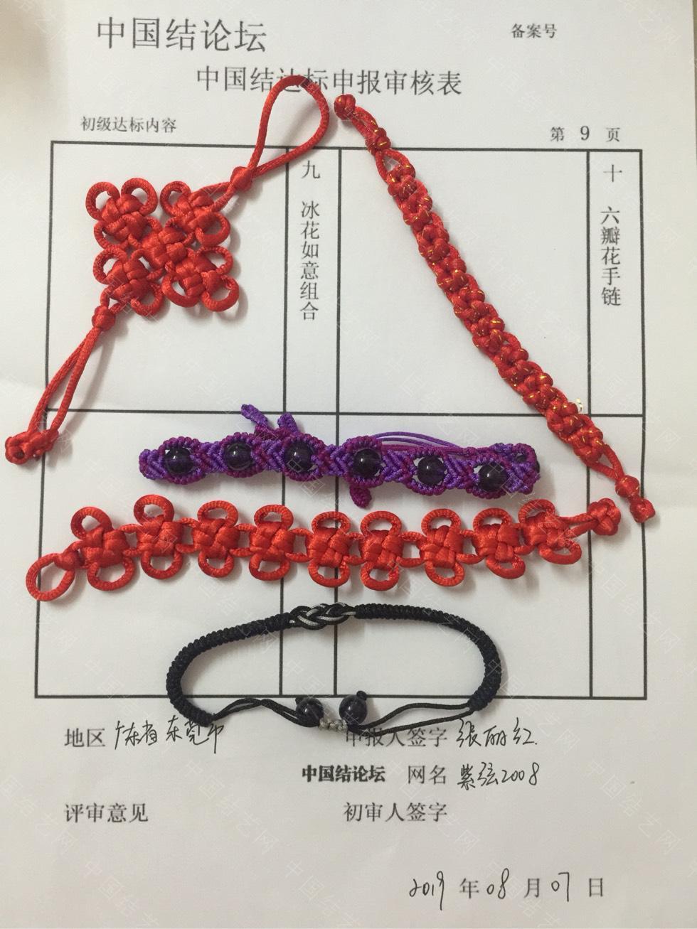 中国结论坛 紫弦2008--初级达标申请稿件 紫袖红弦是什么意思,自备稿件《我》,蓬莱间紫弦插曲,安全小稿件 中国绳结艺术分级达标审核 004522byuoah5y8iszuall