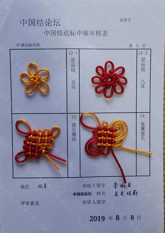 中国结论坛 美美明蔚--中级达标申请稿件  中国绳结艺术分级达标审核