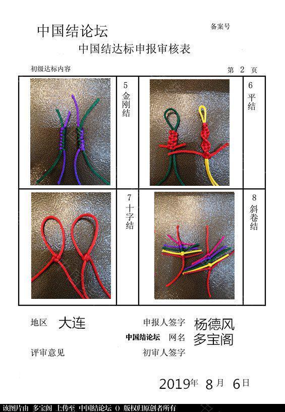 中国结论坛 多宝阁--初级达标稿件      请老师审核  中国绳结艺术分级达标审核 100811ip97dfl7ght68c6f