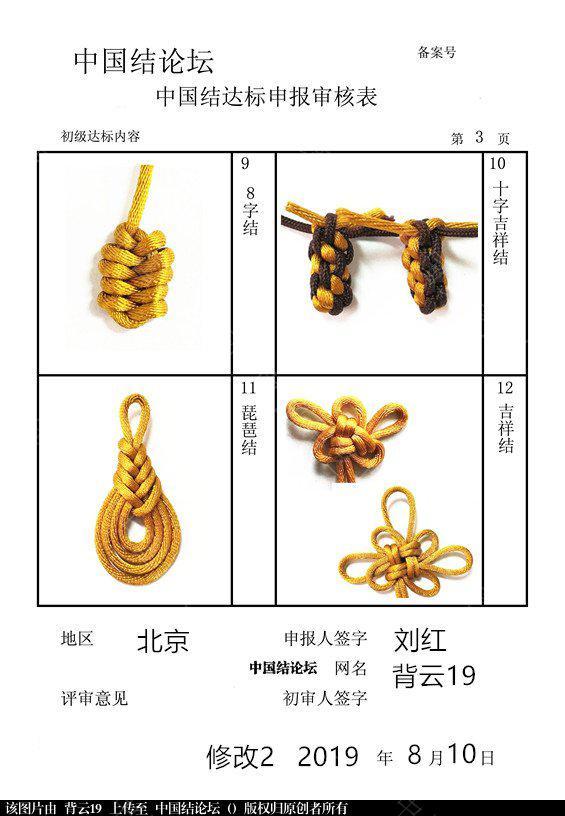 中国结论坛   中国绳结艺术分级达标审核 090512b6i1n1yii52l6i4n