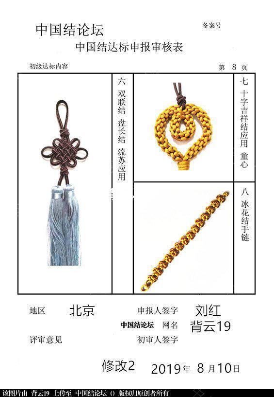 中国结论坛   中国绳结艺术分级达标审核 090523yaabsb1sd65yq1is