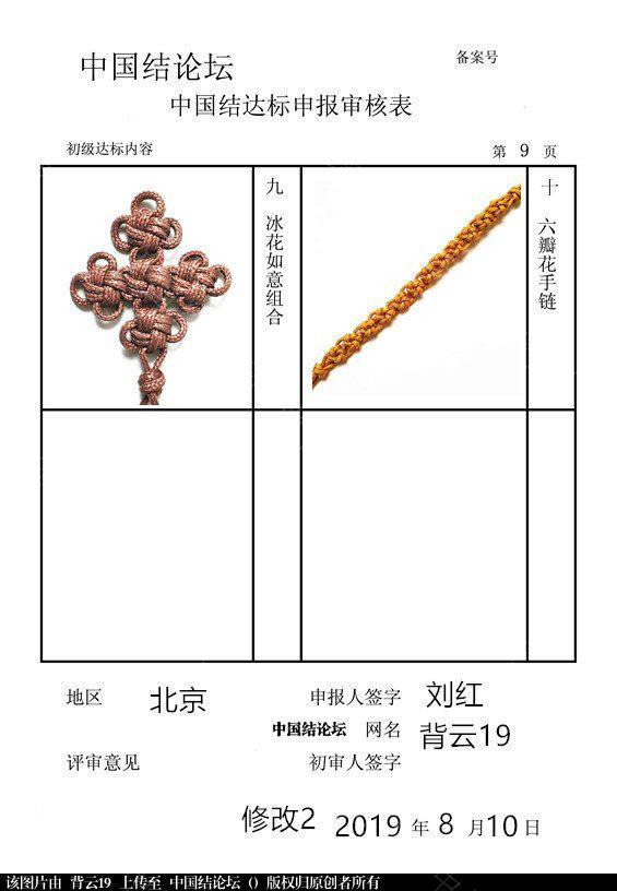 中国结论坛   中国绳结艺术分级达标审核 090532b040cq8q88ltc50x