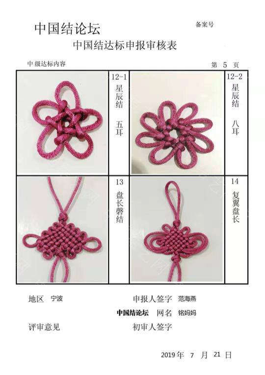 中国结论坛 铭妈妈一一中级达标考核稿件  中国绳结艺术分级达标审核