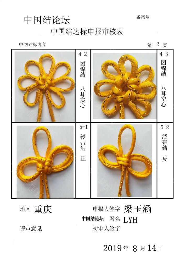 中国结论坛 LYH——中级达标申请稿件  中国绳结艺术分级达标审核 142651ou6ipc2pp32pt64c