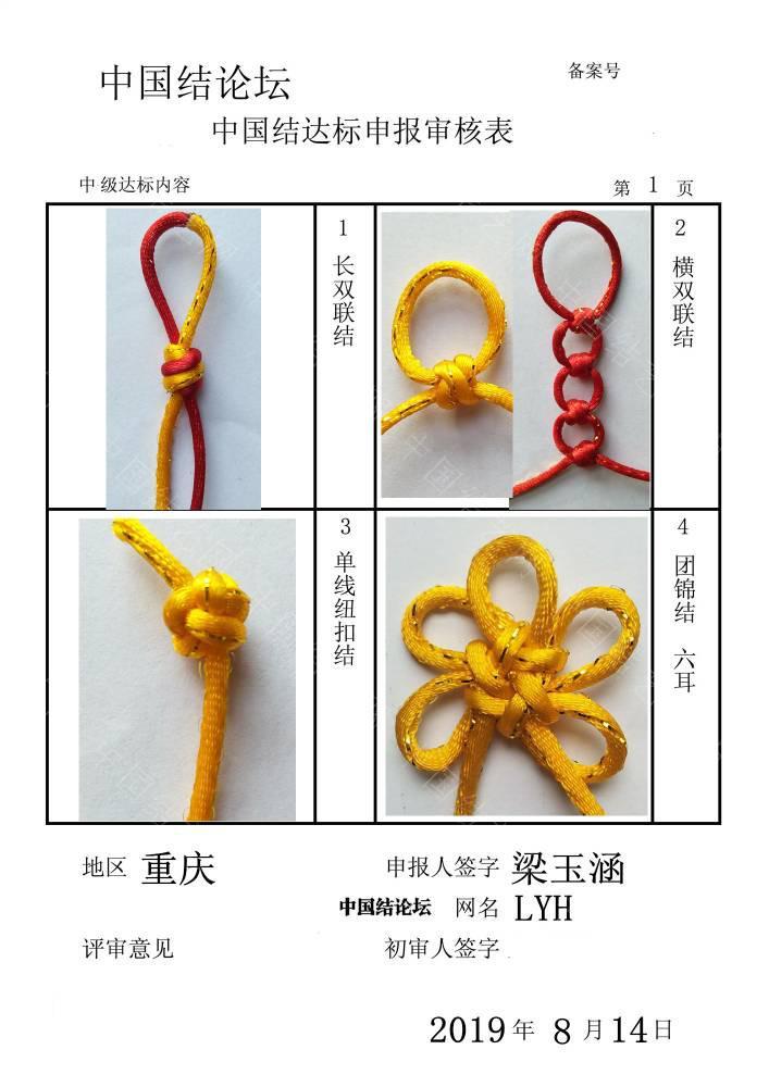 中国结论坛 LYH——中级达标申请稿件  中国绳结艺术分级达标审核 142651pwwsdh3g4we4e4q0