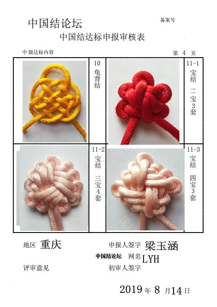 中国结论坛 LYH——中级达标申请稿件  中国绳结艺术分级达标审核 142653qrmwwmsqjyqqytte