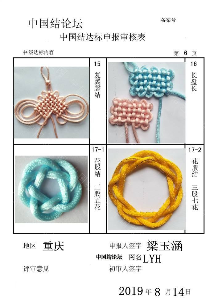 中国结论坛 LYH——中级达标申请稿件  中国绳结艺术分级达标审核 142654nmm497nwbco27k37