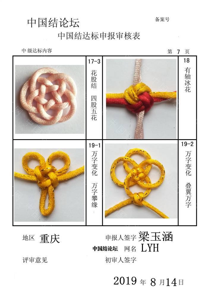 中国结论坛 LYH——中级达标申请稿件  中国绳结艺术分级达标审核 142655xk1oo9fika45tfoh