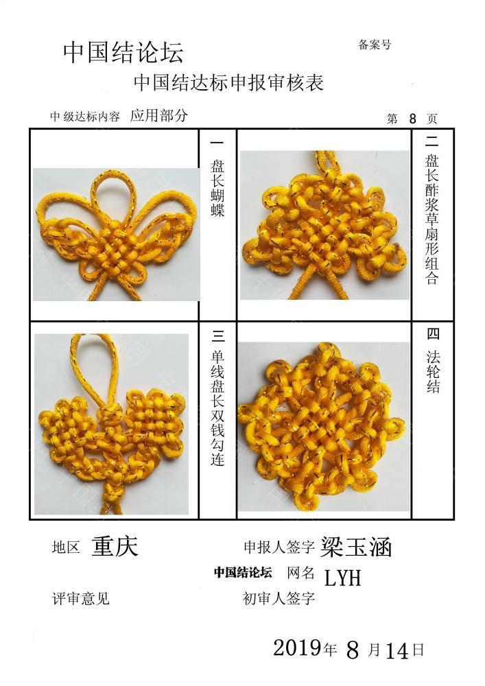中国结论坛 LYH——中级达标申请稿件  中国绳结艺术分级达标审核 142656wpfzft2wtvpvvwpv