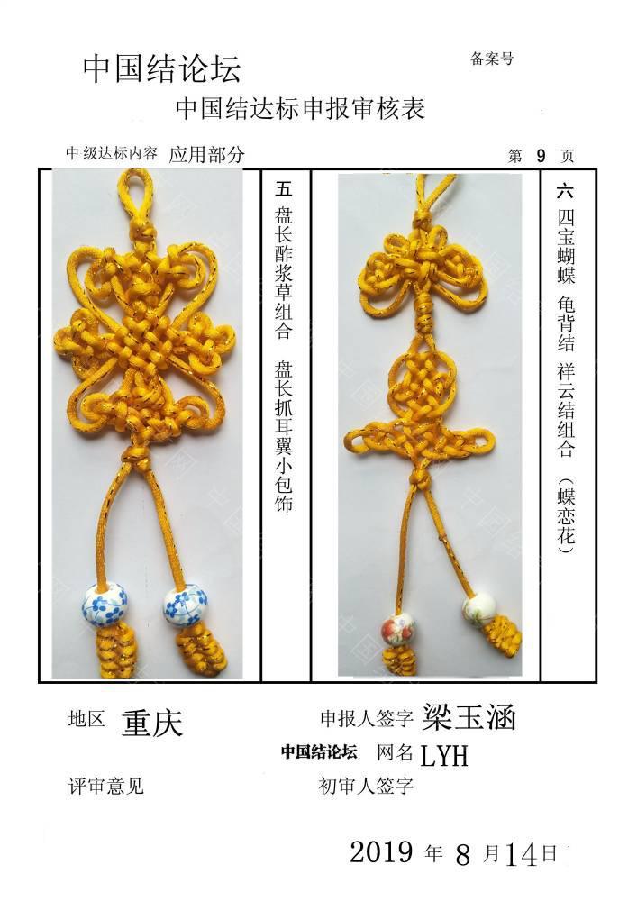 中国结论坛 LYH——中级达标申请稿件  中国绳结艺术分级达标审核 142657lepu5x8yxkpxho5o