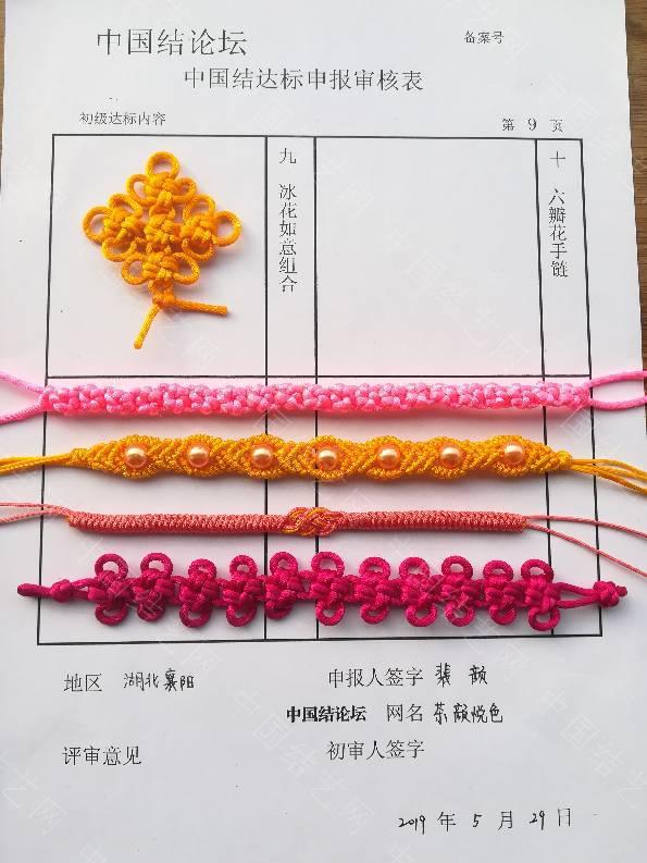 中国结论坛 茶颜悦色——初级达标申请稿件  中国绳结艺术分级达标审核 111443xxxym7gz7uu7z5s7