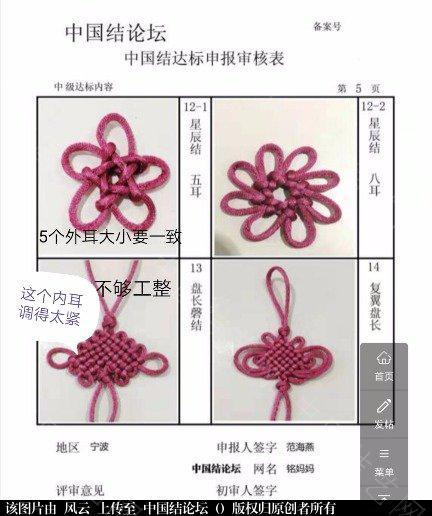 中国结论坛   中国绳结艺术分级达标审核 073804syzolr5ut67dvwl5