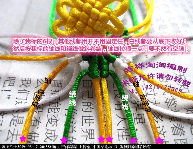 中国结论坛 青花瓷柱详细步骤  图文教程区 205422mx1as3c31xx6jxl6