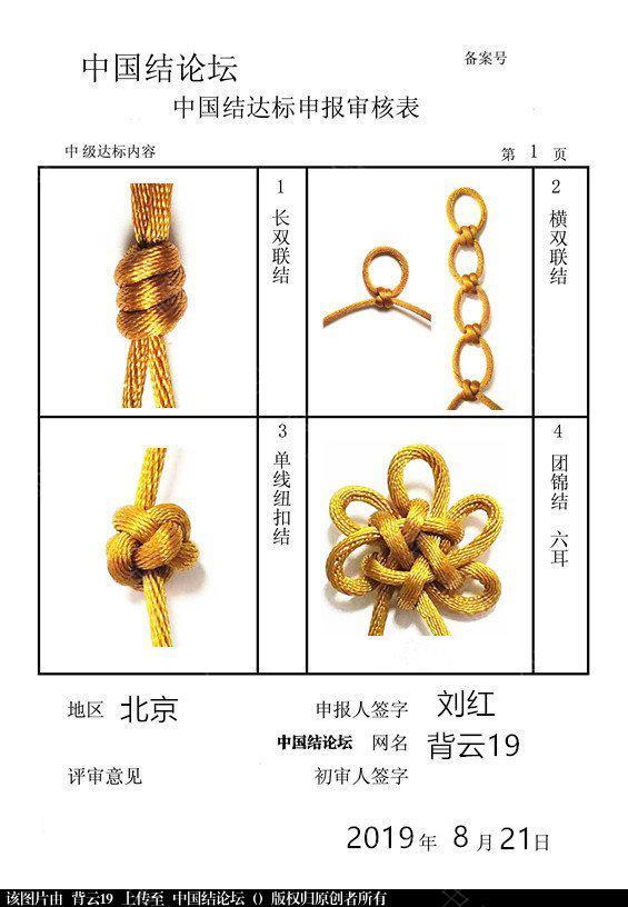 中国结论坛 背云19-中级达标申请稿件  中国绳结艺术分级达标审核 100141wba2ahkuatdkktu9